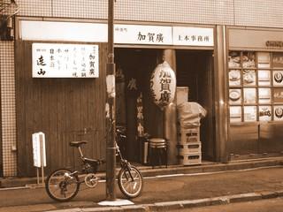 加賀廣01.jpg
