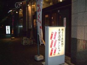 とんちゃん01.jpg