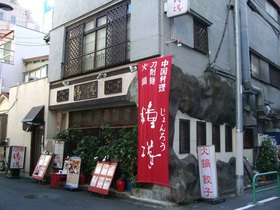 刀削麺01.jpg