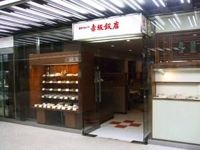 赤坂飯店03.jpg